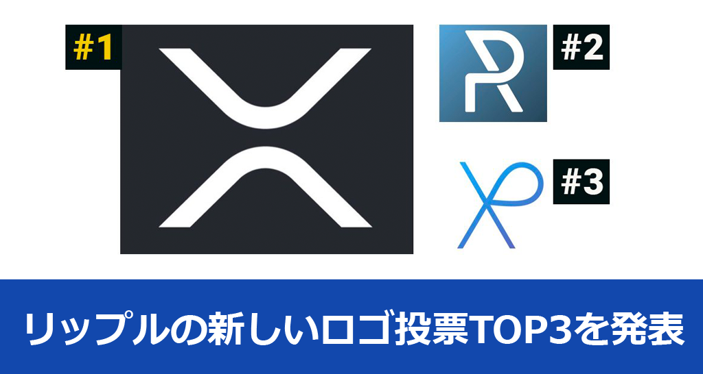 ripple-new-symbol-top3.png