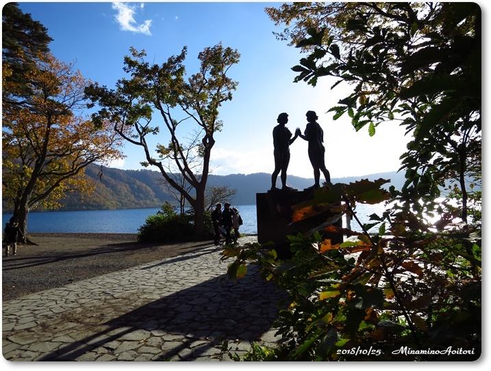 十和田湖 (380)