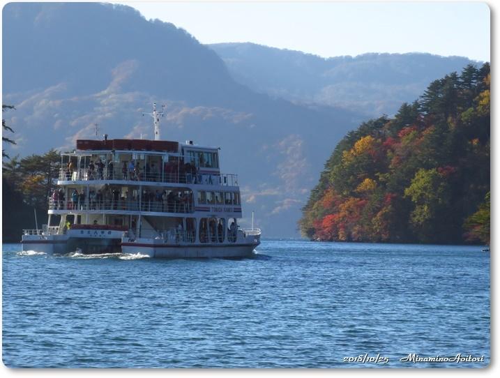 十和田湖 (412)