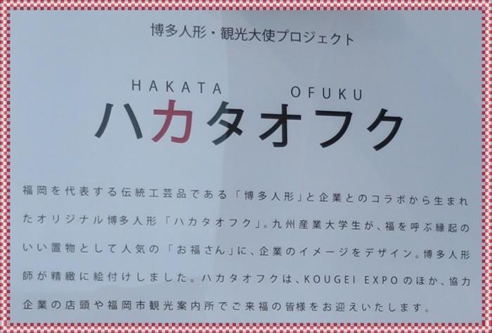 ハカタオフク (96)