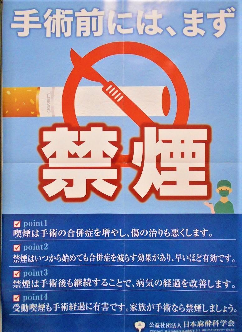 禁煙指導ポスター