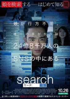 search サーチ