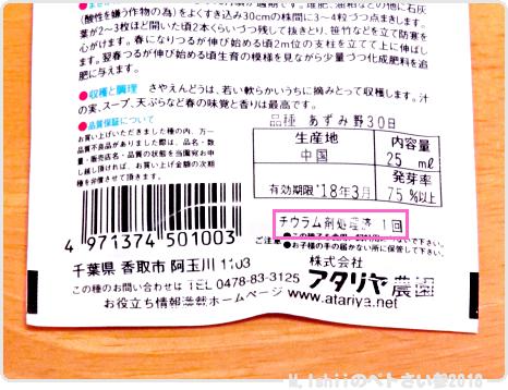 ペトさい(30日絹さや・改)03
