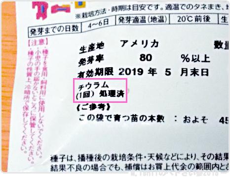 ペトさい(スナップえんどう・改)02