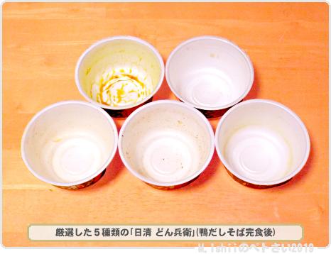 今日のカップめん51-12