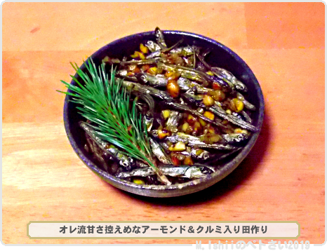 おせち料理2019_02