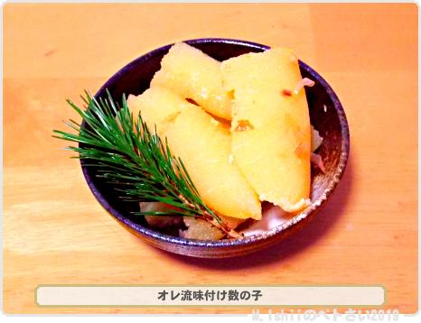 おせち料理2019_04