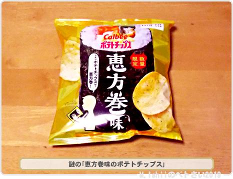 恵方巻きチップ2019