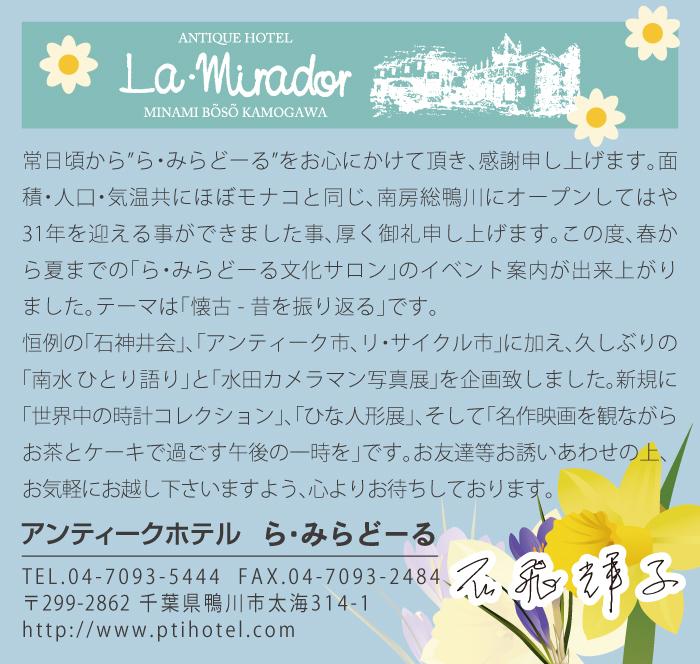 mirador2019_1_01.jpg
