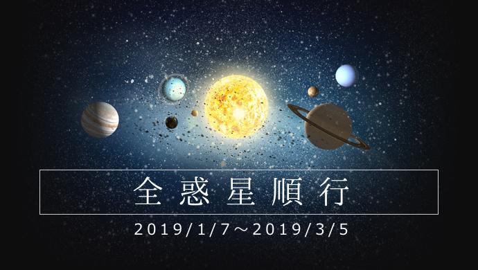 20190107-Planet.jpg