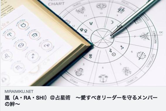 20190128_arashi