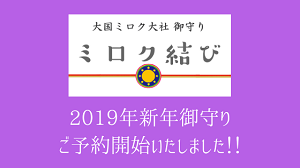 2019年新年御守り