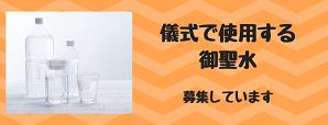 水・手紙・護摩木