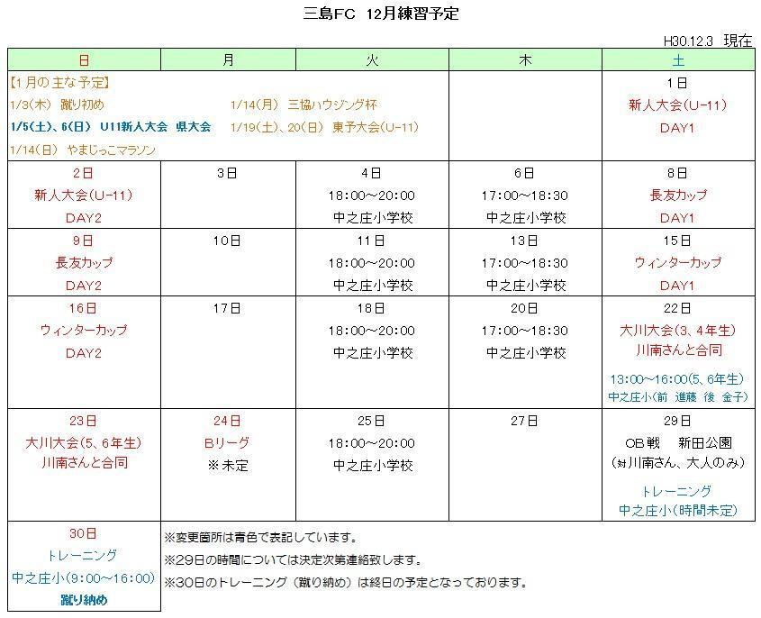 三島FC 12月練習予定