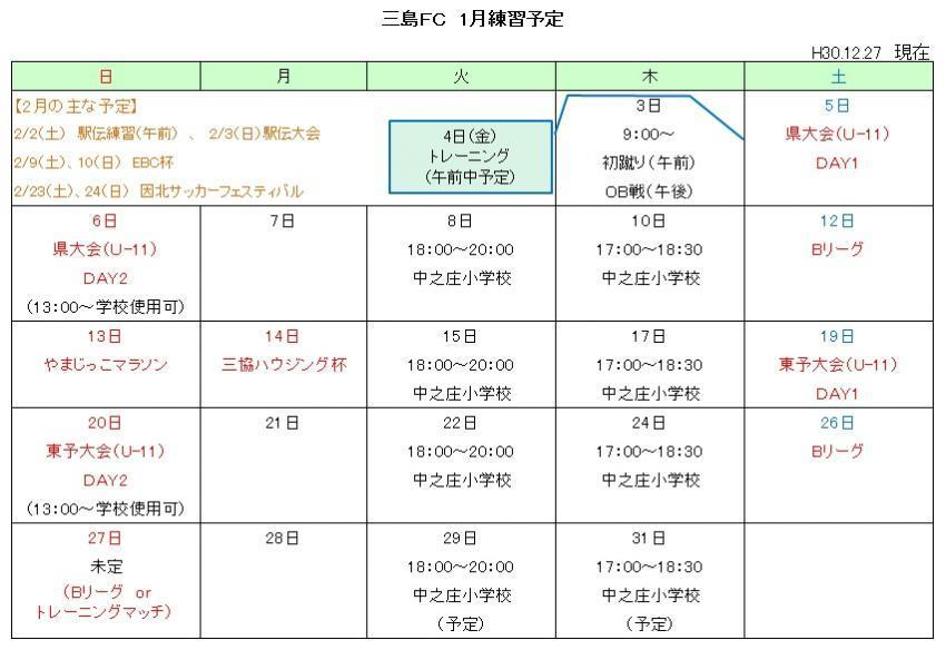 三島FC 1月練習予定