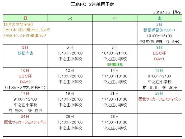 三島FC 2月練習予定