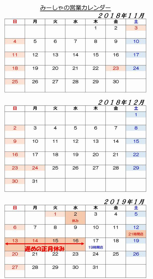 営業カレンダー201811-