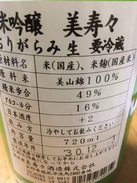 sake201901003.jpg