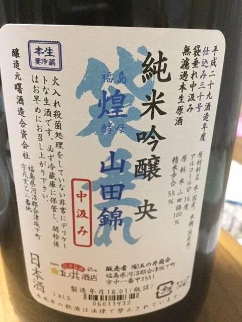 sake201901006.jpg
