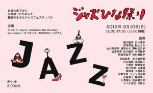 ジャズひな祭り2019