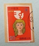 20181110_国際婦人年切手