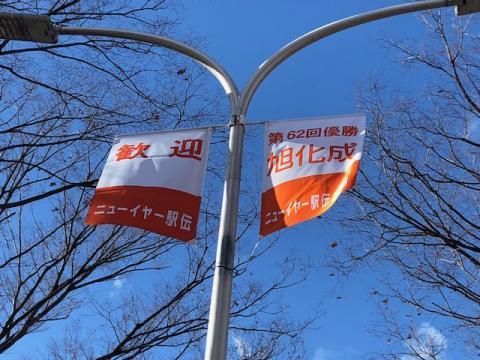 181229旗
