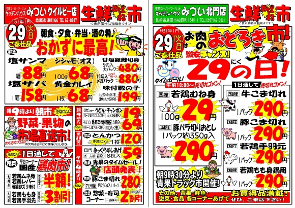 1月29日生鮮あばれ市2店