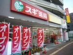 スギ薬局 赤塚新町店がオープン!