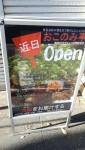 おこのみ亭、近日オープン!