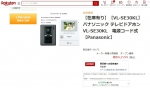 楽天で8600円!