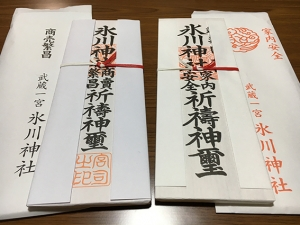 氷川神社お札
