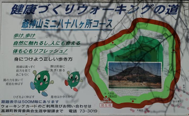 爺神山健康コース 30 10 22
