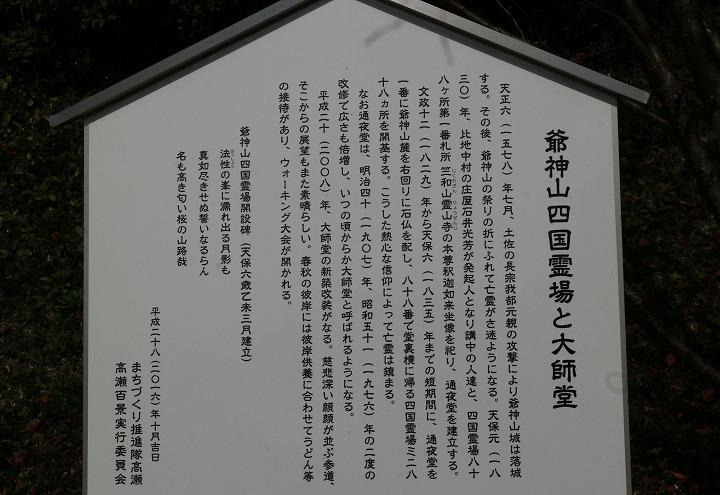 爺神山の大師堂 30 10 22