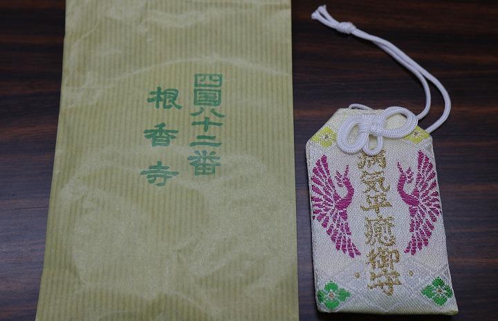 根香寺 お守り 30 11 16