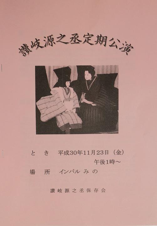H30 11 21 讃岐源之丞定期公演冊子IMG_9538