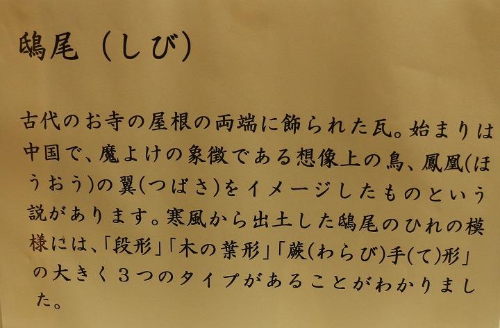 鴟尾の説明 寒風陶芸会館 30 12 6