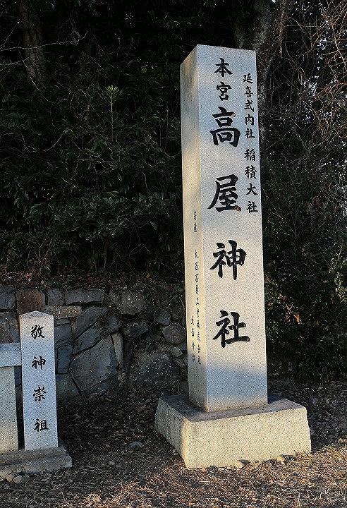 高屋神社 石柱 稲積大社 31 1 17