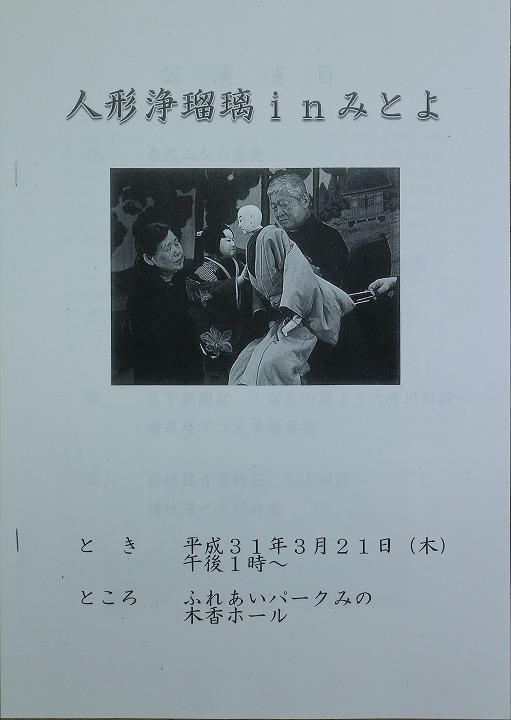 人形浄瑠璃in三豊 冊子 31 1 26
