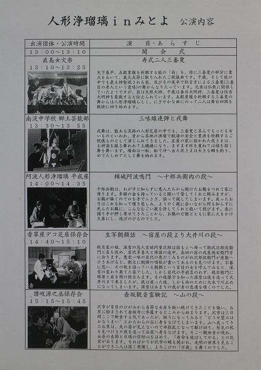 浄瑠璃inみとよ 演目の解説 31 1 26