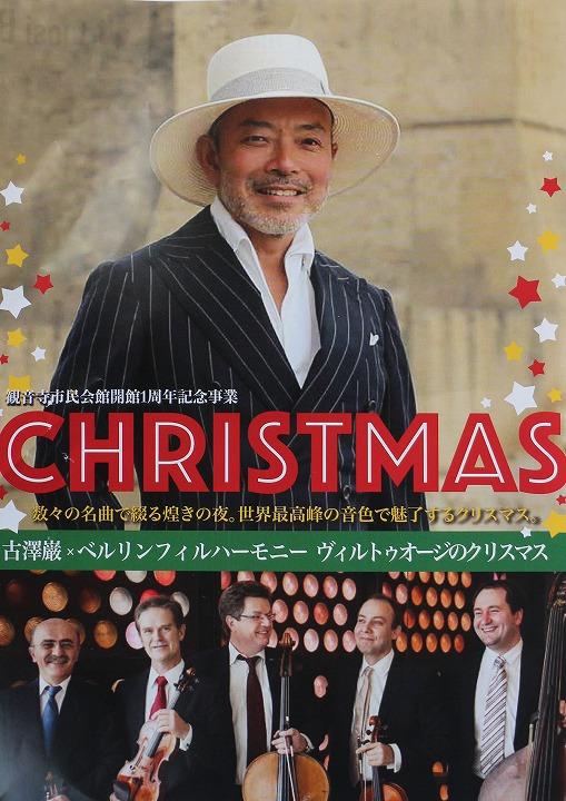 古澤巌クリスマスコンサート 30 12 13