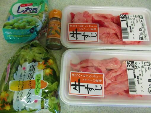 281  今日の食材(1)