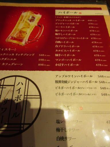024  酒メニュー(1)