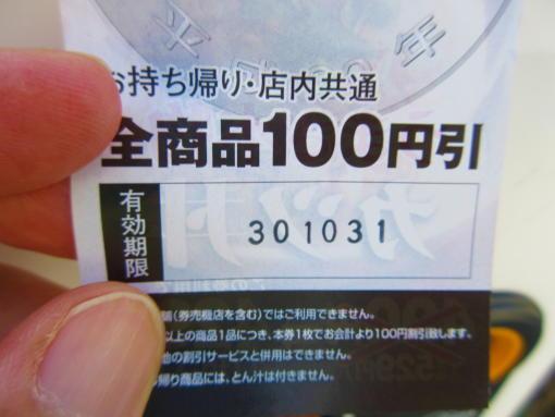 111  おまけ(1)