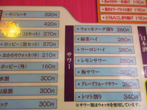 009  酒メニュー(1)