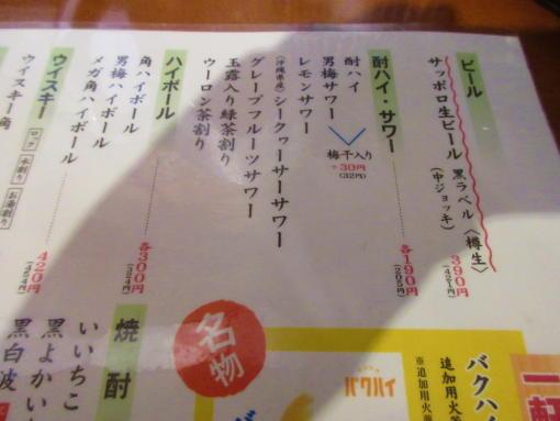 010  酒メニュー2(1)