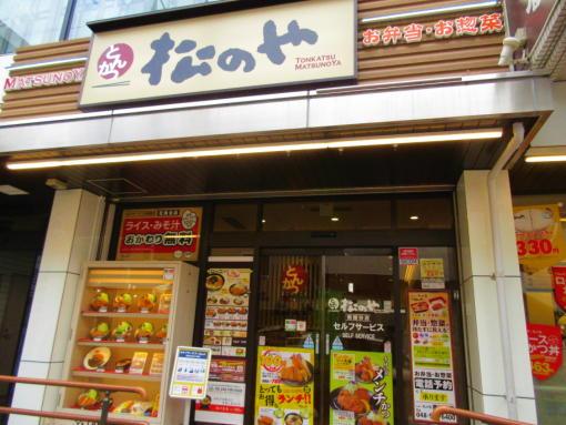 101  松のや(1)