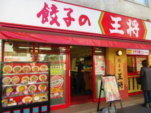 101  餃子の王将(1)
