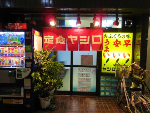 001  定食ヤシロ(1)