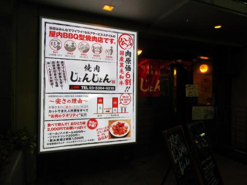 101  焼肉じょんじょん(1)