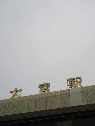 201  大宮駅空(1)